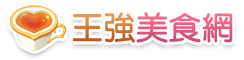 王強美食網